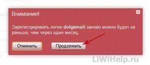 kak_udalit_e-mail_15-300x131.jpg