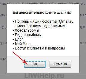 kak_udalit_e-mail_17.jpg