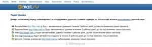 kak_udalit_e-mail_18-300x93.jpg