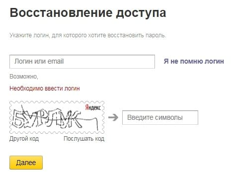 yanbdex-mail2.jpg