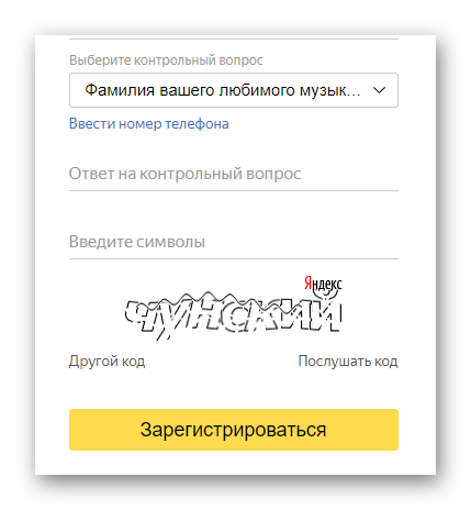 sekretnyj-vopros-yandeks-pochta.png