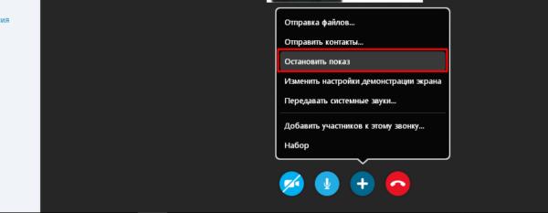 Nazhimaem-na-znachok-shhelkaem-na-punkt-Ostanovit-pokaz--e1523531471587.png