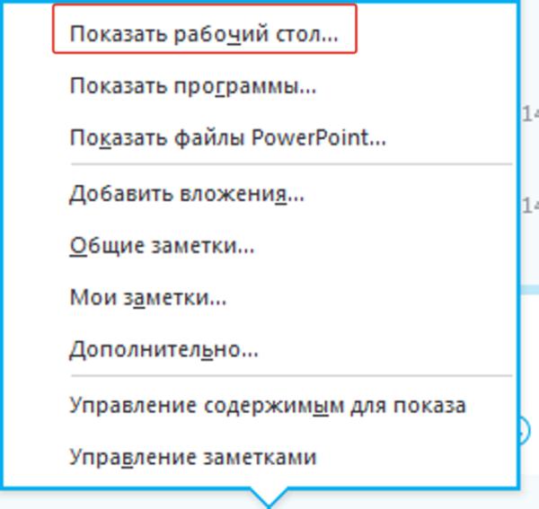 Vy-brav-variant-Pokazat-rabochij-stol-sobesednik-budet-videt-nash-rabochij-stol-e1523526404146.png