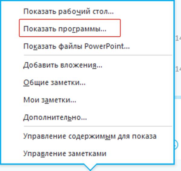 Vy-brav-variant-Pokazat-programmy-otkroetsya-okno-dlya-vy-bora-programm-e1523526538345.png