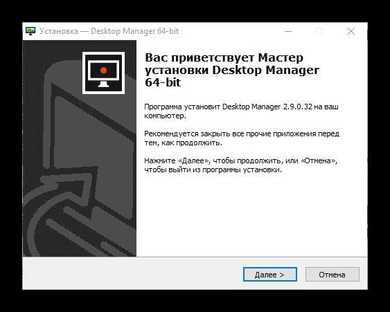 Ustanovka-Desktop-Manager.png