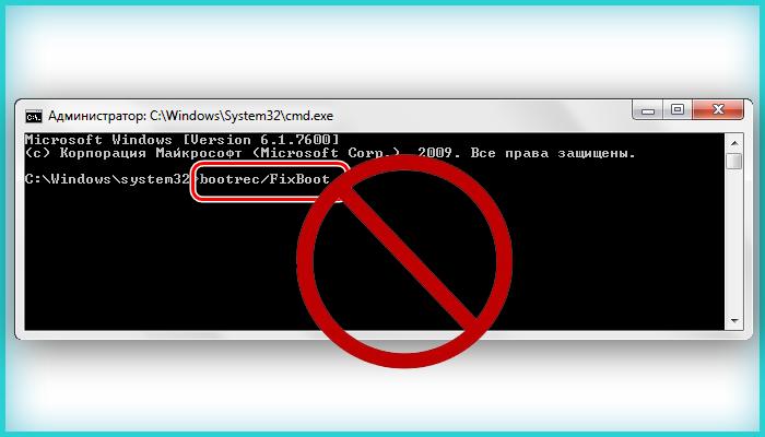 Bootrec-fixboot-otkazano-v-dostupe.png