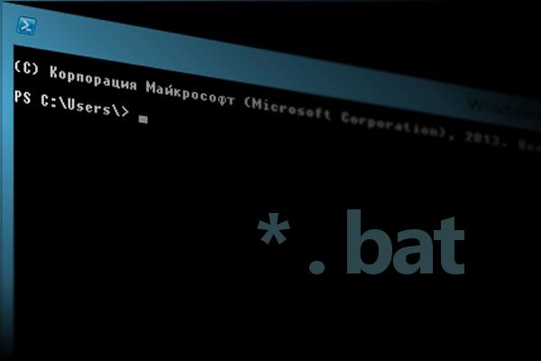 kak-sozdat-fajl-bat-53d702d.png