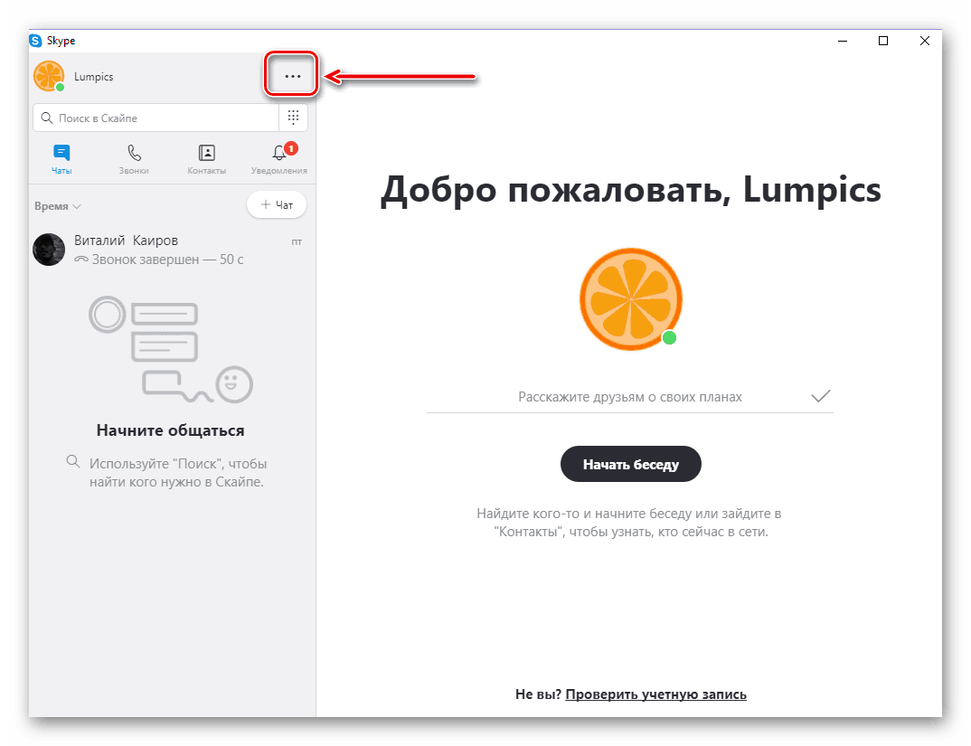 Otkryit-menyu-i-nastroyki-v-Skype-8-na-Windows.png
