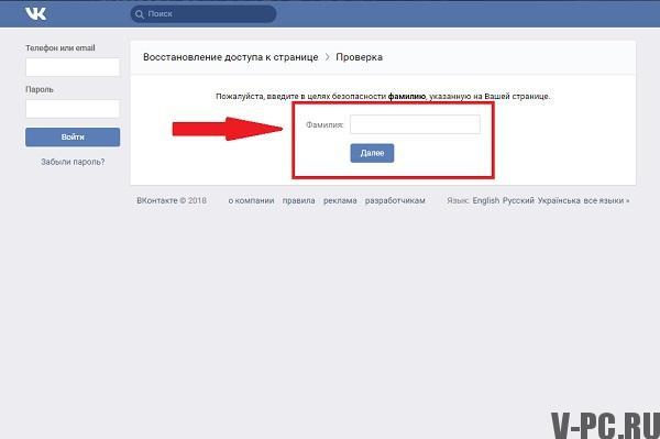 проверка-фамилии-вконтакте.jpg