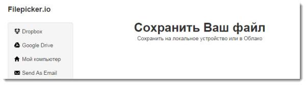 sohranit-fayl-600x167.jpg