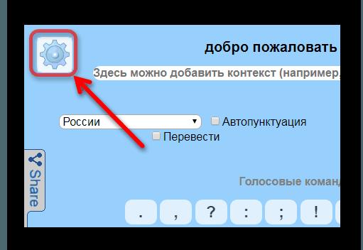 Knopka-nastroek-v-Speechlogger.png