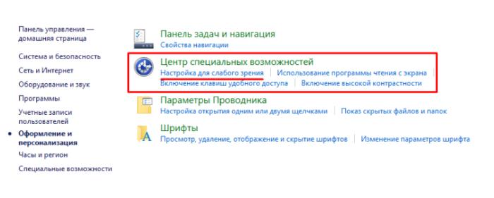 Pod-strokoj-Centr-specialnyh-vozmozhnostej-shhelkaem-po-podpunktu-Nastrojka-dlja-slabogo-zrenija--e1532373982835.png
