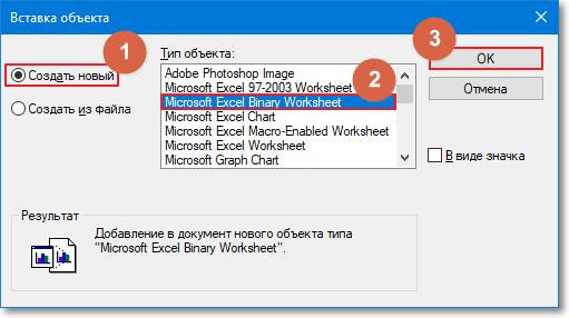 kak-sdelat-tablitsu-v-wordpad-3.png