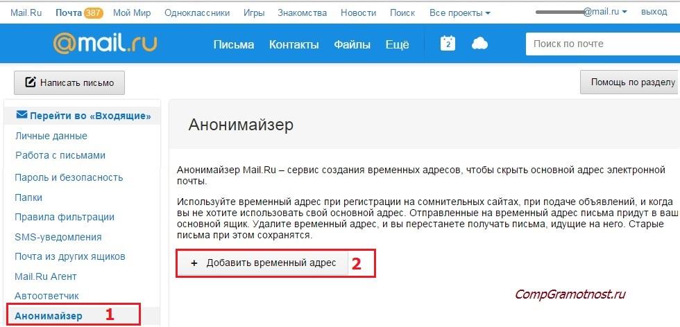 anonimajzer-mail-ru.jpg