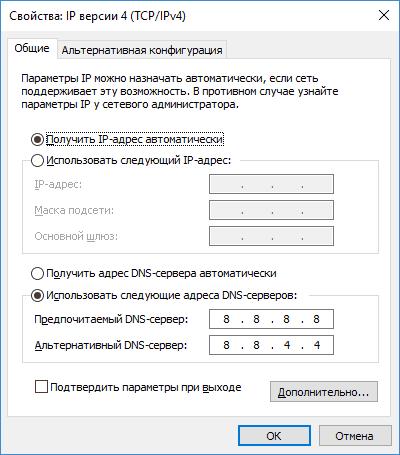 Параметры IPv4 для сетевого подключения