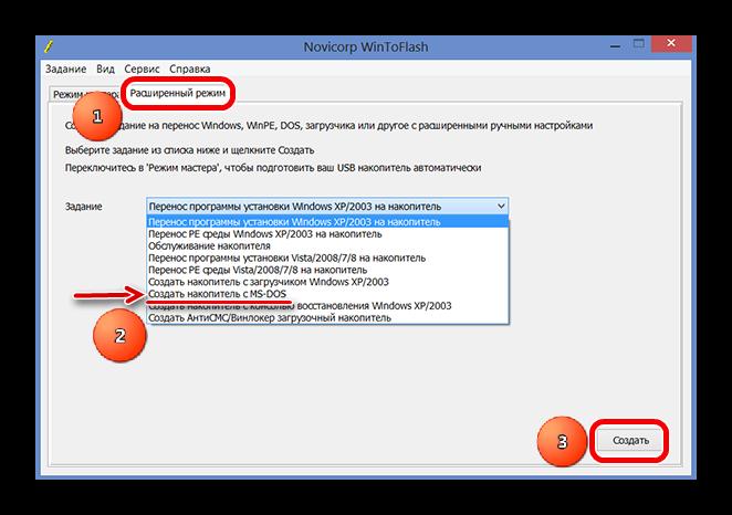 ispolzovanie-WinToFlash-dlya-zapisi-DOS.png