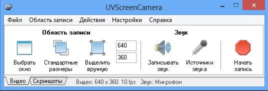 Glavnoe-okno-programmyi.jpg