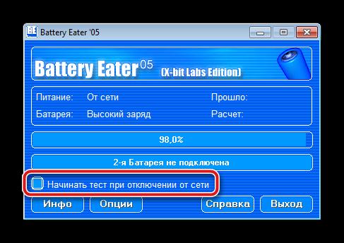 Zapusk-testirovaniya-batarei-v-Battery-Eater.png