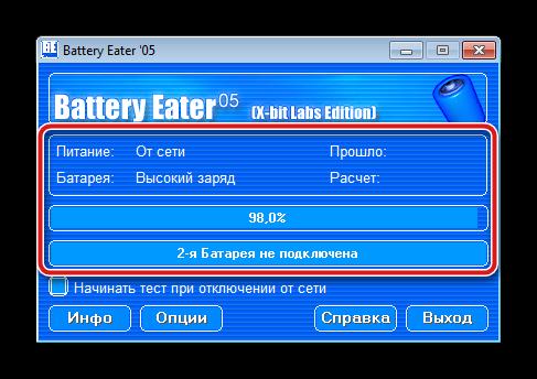 Informatsiya-o-bataree-v-Battery-Eater.png