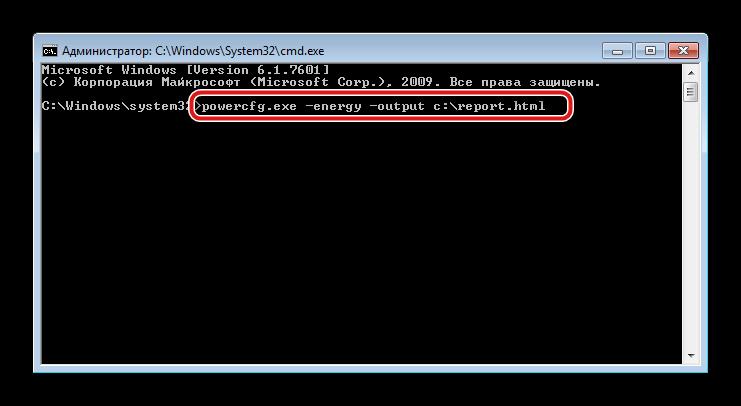 Vvod-parametrov-v-komandnuyu-stroku-Windows-7.png
