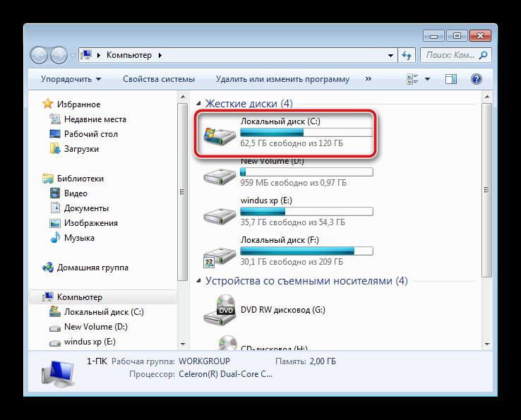 Perehod-k-razdelu-zhestkogo-diska-v-Windows-7.png