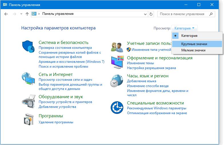 Vybiraem-variant-prosmotra-Krupnye-znachki.png