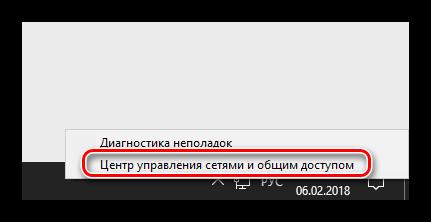 Perehod-k-tsentru-upravleniya-setyami-i-obshhim-dostupom-v-Windows-10.png
