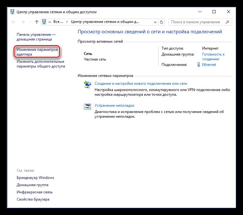 Perehod-k-nastroykam-parametrov-setevogo-adaptera-v-Windows-10.png