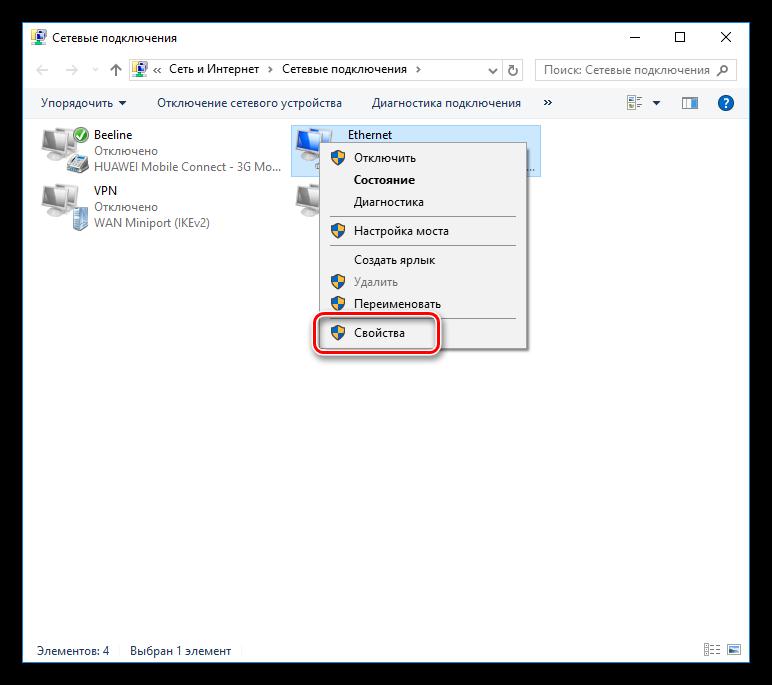 Perehod-k-svoystvam-setevogo-podklyucheniya-tipa-Ethernet-v-Windows-10.png