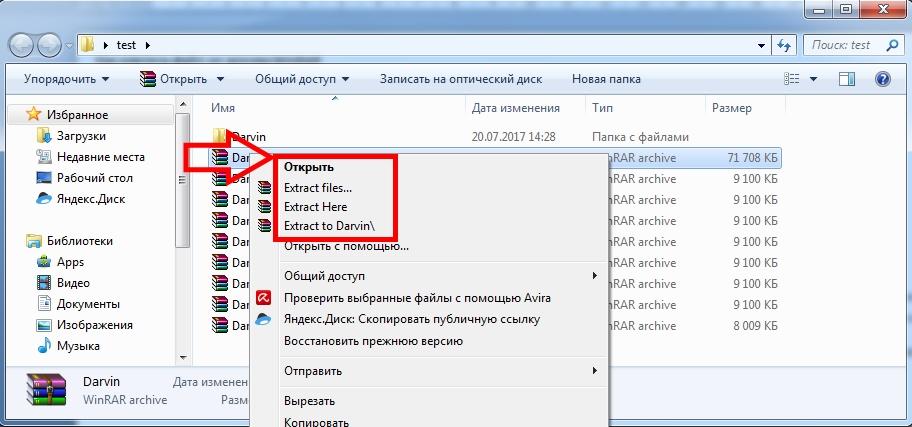 Kak-izvlech-file-iz-archive-WinRAR-2.jpg