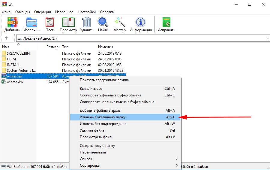 zapusk-raspakovki-arhiva-cherez-kontekstnoe-menyu-WinRAR.png