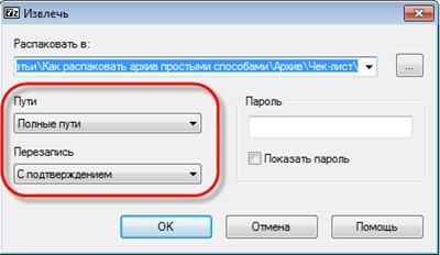 razarhivirovanie_zip_fayla_7-zip.jpg