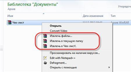 kak_raspakovat_rar_arhiv_winrar.jpg