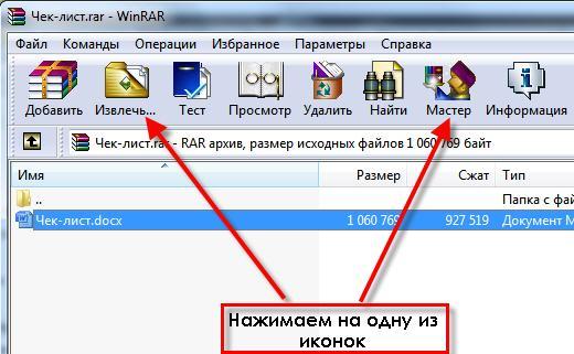 master_raspakovki_rar.jpg