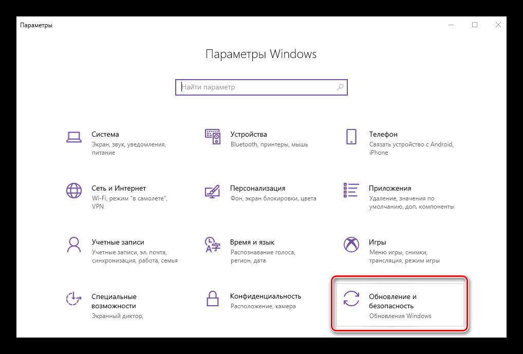 Otkryit-razdel-Obnovlenie-i-bezopasnost-v-Parametrah-OS-Windows-10.png