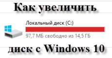 Kak-uvelichit-disk-c-Windows-10-01.jpg