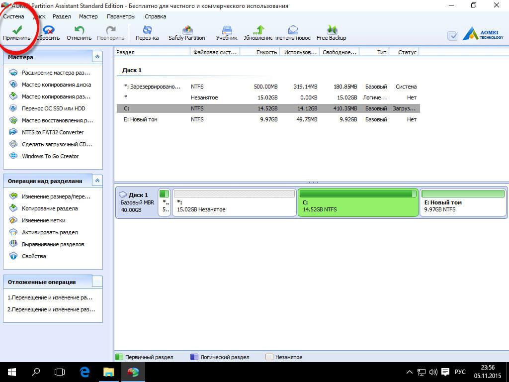 Kak-uvelichit-disk-c-Windows-10-01-08.jpg