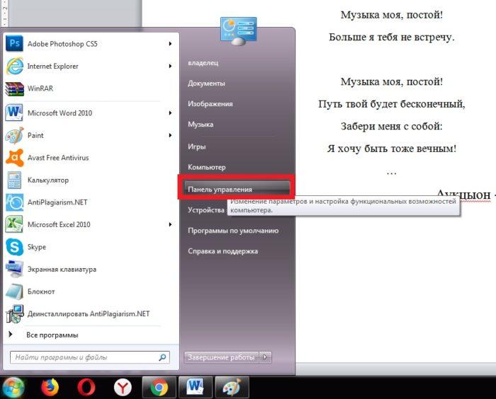 kak-sdelat-malenkie-bukvy-na-klaviature-a5d61e0.jpg