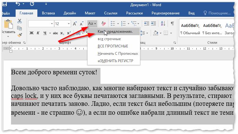 2018-01-05-14_03_59-Pomenyal-registr-bukv-kak-v-predlozheniyah.png
