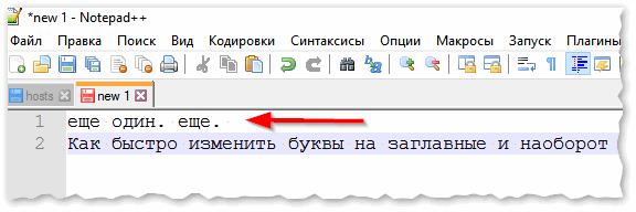Notepad-registr-bukv-izmenen.png