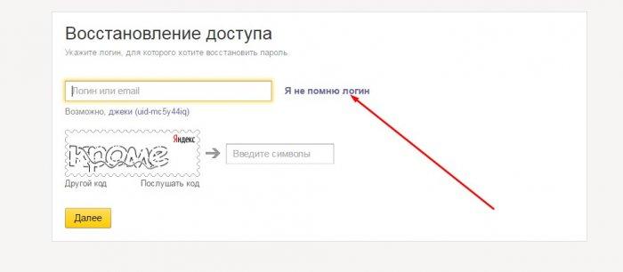 1487686504_ya-ne-pomnyu-login.jpg