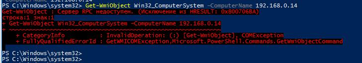 server-rpc-nedostupen-isklyuchenie-iz-hresult-0x8.png