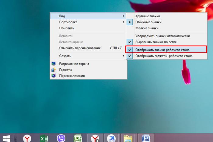 kak-udalit-s-ekrana-kompjutera-nenuzhnye-znachki-ba36a40.png