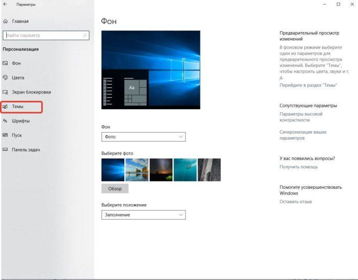 kak-udalit-s-ekrana-kompjutera-nenuzhnye-znachki-2121349.jpg