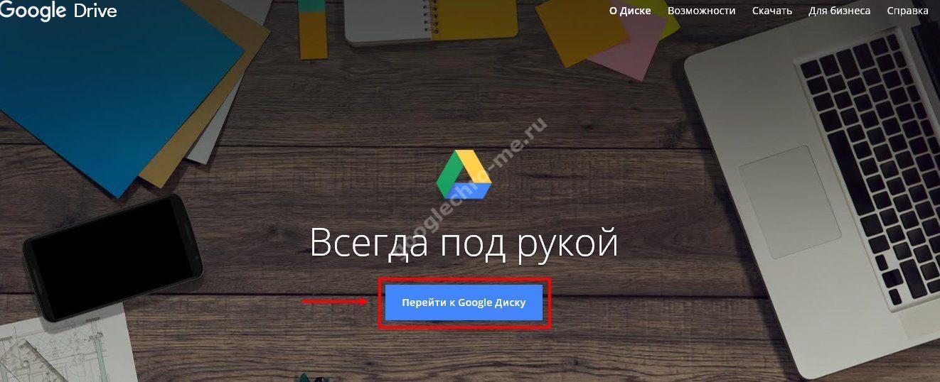 google-drive-2.jpg