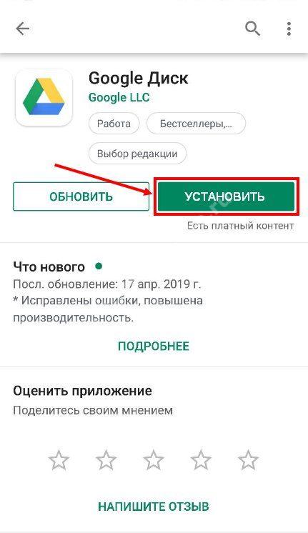 google-drive-8.jpg
