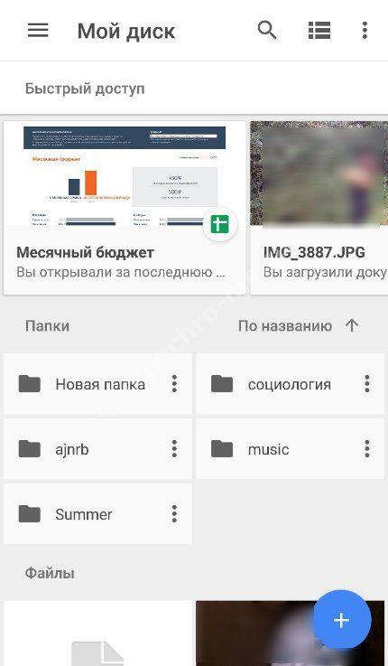 google-drive-9.jpg