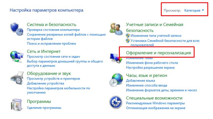V-kategorii-Prosmotr-ustanavlivaem-Kategorija-nazhimaem-na-razdel-Oformlenie-i-personalizacija--e1527877878519.png