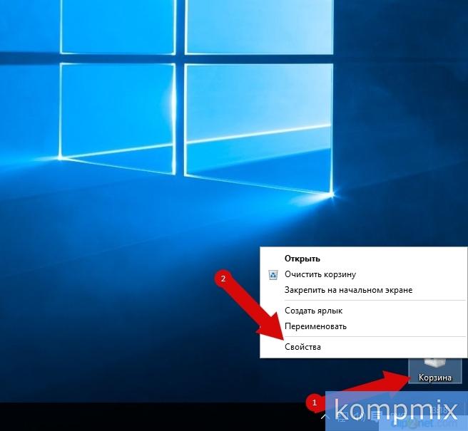 kak_vklyuchit_podtverzhdenie_udaleniya_fajlov_v_Windows_10-1.jpg