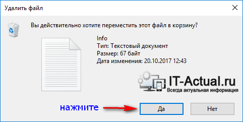 How-to-enable-delete-confirmation-dialog-in-Windows-10-3.png